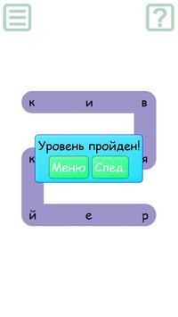 600 Филвордов apk screenshot
