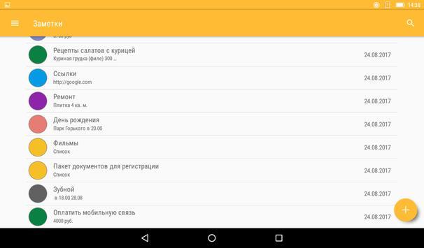 Заметки screenshot 3