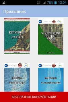 Книги по правам призывников poster