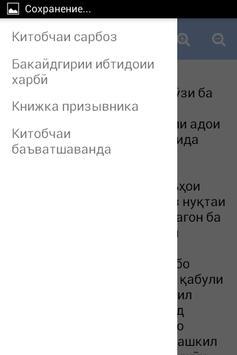 Книги по правам призывников apk screenshot