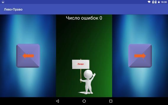 """Тренажер """"Лево-Право"""" screenshot 2"""