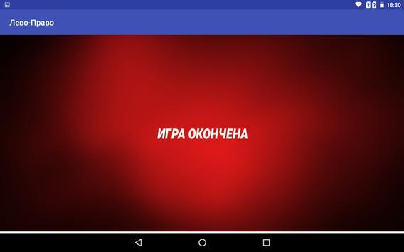 """Тренажер """"Лево-Право"""" screenshot 4"""