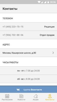 Альфа Фитнес screenshot 1