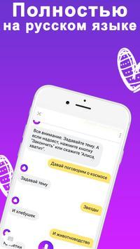 Голосовой Помощник Алиса   -  команды screenshot 1