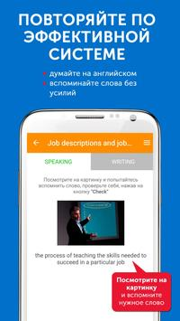 Английский с ALIBRA BUSINESS apk screenshot