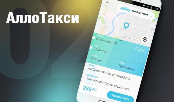 Алло Такси screenshot 1