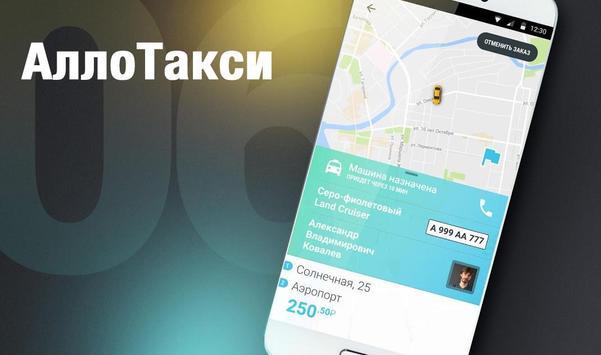 Алло Такси screenshot 5