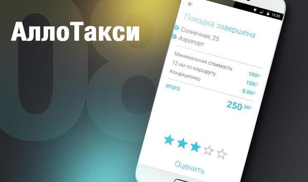 Алло Такси screenshot 7