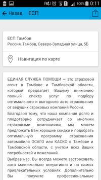 ЕСП Тамбов apk screenshot