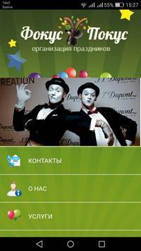 Фокус-Покус poster