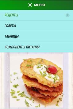 Правильное питание:ПП poster