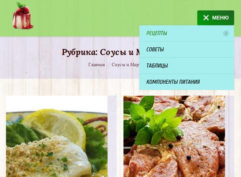Правильное питание:ПП apk screenshot