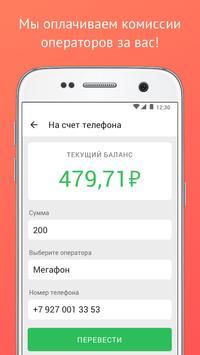 Appbonus: мобильный заработок apk screenshot