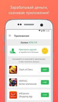 Appbonus: мобильный заработок poster