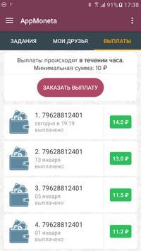 AppMoneta  мобильный заработок screenshot 1