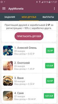 AppMoneta  мобильный заработок screenshot 2