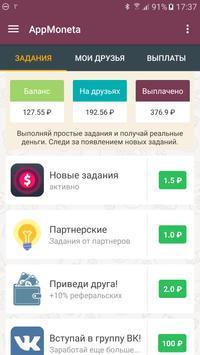 AppMoneta  мобильный заработок screenshot 3