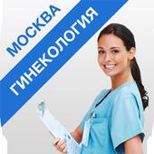 Гинекология icon
