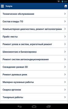 Zet-Avto - сеть автотехцентров apk screenshot