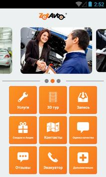 Zet-Avto - сеть автотехцентров poster