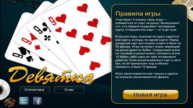 Nine Card Game poster