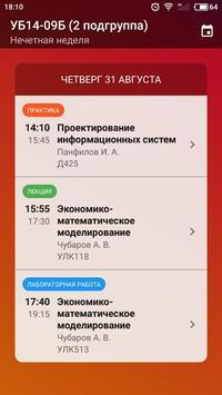 Студент СФУ poster