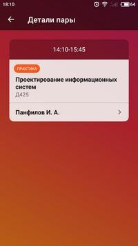 Студент СФУ apk screenshot