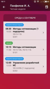 Студент СФУ screenshot 2