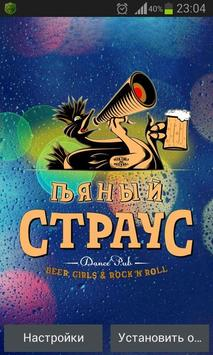 Пьяный Страус живые обои poster