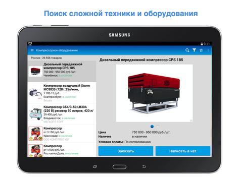 Пульс цен apk screenshot