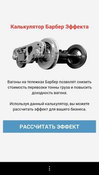 Калькулятор «Барбер эффекта» poster