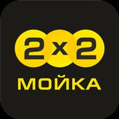 Мойка автомобилей 2x2 icon