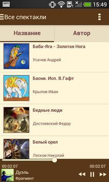 Audio theatre apk screenshot