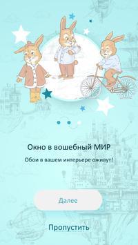 Волшебный МИР apk screenshot