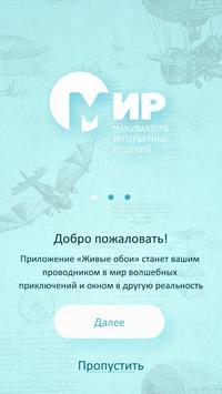 Волшебный МИР poster