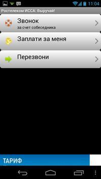 РТК - ИССА apk screenshot