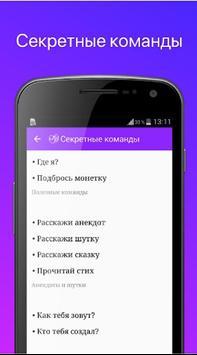 Ассистент Дуся полная версия команд screenshot 1