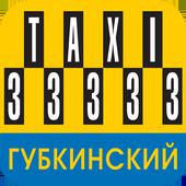 Губкинский Такси 33333 icon