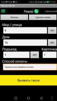 Губкинский Такси 33333 poster