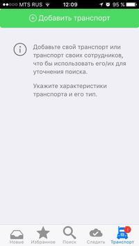 АТИ Сканер apk screenshot