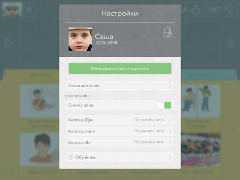 Аутизм Коммуникатор apk screenshot