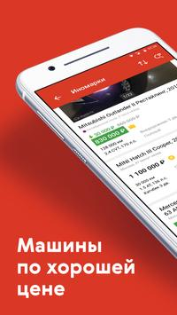 Авто.ру: купить и продать авто poster