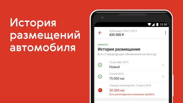 Авто.ру: купить и продать авто постер