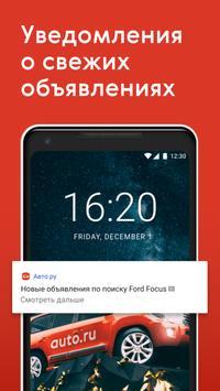 Авто.ру: купить и продать авто apk screenshot
