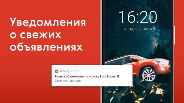 Авто.ру: купить и продать авто скриншот 5
