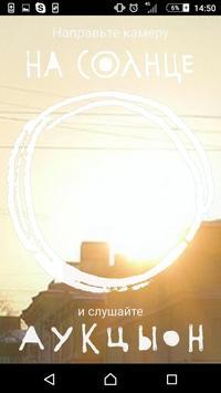 Аукцыон на солнце poster