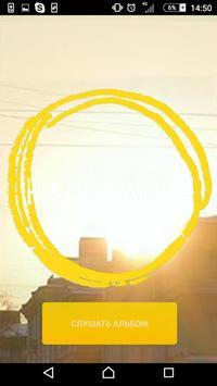 Аукцыон на солнце apk screenshot