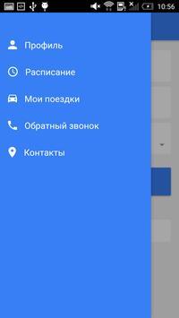 Тур Престиж screenshot 1