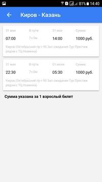 Тур Престиж screenshot 3