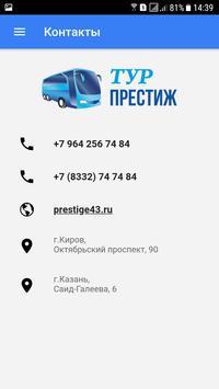 Тур Престиж screenshot 2